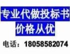 宁波哪里可以做投标文件 代做标书,标书制作中心