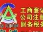 天宁代理记账整账注销快速便捷公司注册提供地址可靠