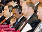 深圳同声传译设备租赁深圳同传设备翻译设备出租