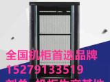 上海网络机柜生产厂家