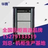 品质可靠的网络机柜当选华腾网络机柜 机柜代理价格行情
