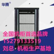 南昌哪里有生产网络机柜的厂家-南昌西湖区华腾机柜厂家
