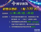 南京博学教育2015国考笔试班--积攒送课程