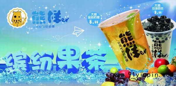 朝阳熊样儿奶茶店加盟怎么样 熊样奶茶加盟费多少钱