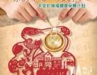 中国平安保险平安护身福健康保障计划