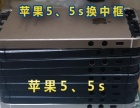 徐州苹果魅蓝华为三星小米手机维修换屏