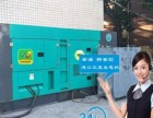 梅州二手发电机/梅州静音发电机租赁/梅州发电车出租公司