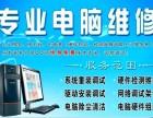 修电脑就找永川区渝飞电脑维修服务部 只收百姓的价格