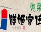 膳姬宫廷泡菜加盟