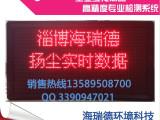 扬尘在线监测系统扬尘监测仪设备防尘监测系统