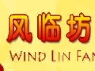 风临坊黄焖鸡 诚邀加盟