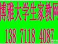 荆州家教专业数理化 英语 语文生物大学生一对一上门辅导