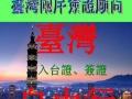 舟山去台湾自由行入台证健检医美签证特价办理