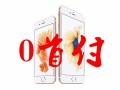 成都iPhone6SPlus仅售4688元-苹果6SP分期
