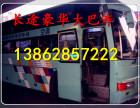 昆山到营口的汽车票13862857222多少 多久客车/大巴