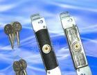 专业开锁换锁,配卷帘门遥控器,装防盗门
