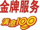 法兰宝热水器(维修没热水?不点火维修)济南各售后服务热线电话