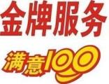 服务/检修)上海沙福都壁挂炉故障(各维修中心报修网联系多少