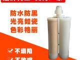 美缝剂生产厂家双组份耐水不发白专用真瓷胶