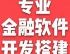 武汉融资融券软件系统开发定制