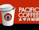 昆明太平洋咖啡加盟