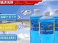 冬季汽车玻璃水厂家销售 价格超低