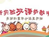 高新实验双语幼儿园 社区体检