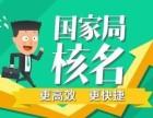 2018年北京售电公司成立需要什么条件承办注册及公示服务