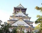 日本大阪机票+签证自由行双飞五天