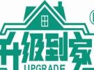 上海加盟选北京升级到家装饰