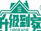 装饰公司加盟就选北京升级到家装饰