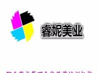 睿妮职业艺术管理教学培训机构长期招生