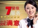 重庆帅康燃气灶维修服务全国24小时维修联系中心