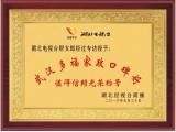 武汉好口碑多福家政保姆月嫂育婴师护工等综合服务武汉三镇可上门