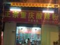 虎威加油站 酒楼餐饮 商业街卖场