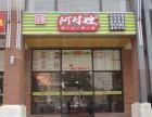 阿牛嫂加盟怎么样专卖桂林地方风味特色小吃