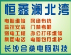 长沙恒鑫澜北湾监控安装维修,系统弱电安装给力上门服务