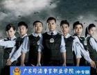 普洱重点中专学校,广东司法警官职业学院(中专部)招生热线