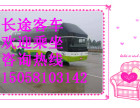 台州到东莞长途客车//大巴车+较新