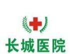 西宁长城医院主页