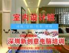 2020年深圳室内设计培训 观澜新创意室内设计培训招生简章