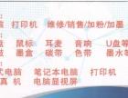 南昌翔云电脑维修红谷滩分店