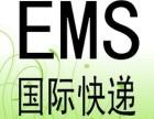 北京三里屯EMS快递国际出口 ems国内经济快递