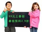 郑州龙凤课堂暑假班优惠开始,一节课3.3元,仅限5天!