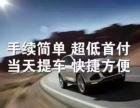 重庆汽车金融怎么加盟/加盟网/加盟详情/加盟费用/