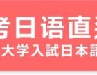 重庆日语培训 番西教育 高考日语课程