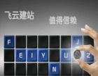 湖南长沙网站建设_企业网站_飞云专业建站