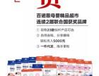 百诺恩纸尿裤招商代理,百诺恩政策解析