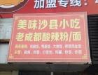 沙县小吃 商业街卖场 40平米