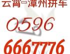 漳州到云霄拼车区号0596电话6667776
